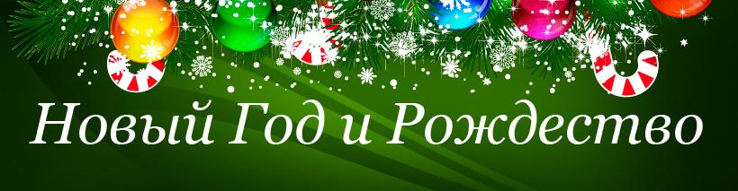 Рождество / Новый год