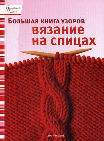 большая книга узоров вязание на спицах
