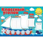 """Plakat """"Klassnyj ugolok"""" PL-0800293"""