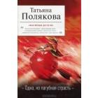 """Poljakova T.V.""""Odna, no pagubnaja strast'"""""""