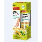 """Creme-Butter für Füße """"Intensivpflege"""" 45ml / 18sht"""