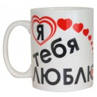 """Kaffee-/Teebecher """"Ich liebe dich"""" 490 ml"""