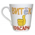 "Kaffee-/Teebecher ""Viktor"" 450 ml"