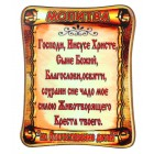 "Magnet ""Gebet Beschütze meine Kinder"" 7,5 cm MA-017_03BK"