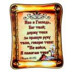 "Magnet ""Gebet Isaia 41:13"" 7,5 cm"