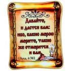 "Magnet ""Gebet Luka 6:38"" 7,5 cm MA-017_03L"