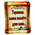 "Magnet ""Gebet Luka 21:19"" 7,5 cm"