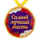 """Medaille auf dem Magnet """"Der beste Schwiegervater"""""""