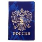"Reisepasshülle ""Russland"", blau"