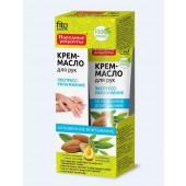 """Creme-Butter für Hände """"Feuchtigkeitsspendend"""" 45ml"""