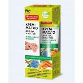"""Creme-Butter für Hände und Nageln """"Ernährung"""" 45ml / 18sht, Крем-масло для  рук и ногтей «Интенсивное питание» 45мл /18шт"""