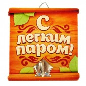 "Garderobe für Sauna, Banja ""S logkim parom!"""