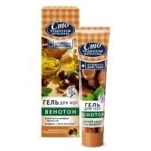 HRS.Massagegel für Füße,Venoton 70 ml