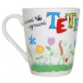 """Kaffee-/Teebecher """"Für die beste Tante"""" 480 ml"""