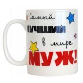 "Kaffee-/Teebecher ""Der Beste Ehemann"" 490 ml"