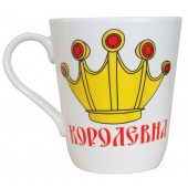 "Kaffee-/Teebecher ""Königin"" 450 ml"