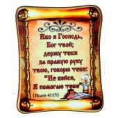 """Magnet """"Gebet Isaia 41:13"""" 7,5 cm MA-017_03I"""
