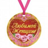 """Medaille """"An die geliebte Frau"""""""
