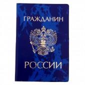 """Reisepasshülle  """"Russischer Bürger"""", blau"""