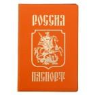 """Обложка для паспорта """"Георгий Победоносец"""", тиснение золотом"""