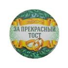 """Свадебный значок закатной """"За прекрасный тост"""" Ø 5,6 см"""