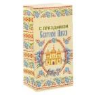 """Пакет подарочный без ручек """"С праздником Светлой Пасхи!"""", 10 см х 19.5 см х 7 см"""