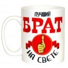 """Кружка """"Лучший брат"""" 490 мл"""