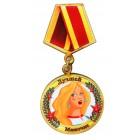 """Магнит-медаль сувенирная """"Лучшей мамочке"""" деревянная Д-5 см"""