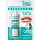 Восстанавливающий пептидный бальзам для губ 3.6гр