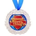 """Медаль """"Уважаемый тесть"""""""
