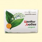 Мыло Цветы Любви Ландыш 95gr