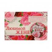 """Значок закатной на открытке """"Любимая жена"""""""