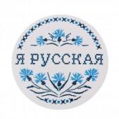 """Значок закатной """"Верю президенту. Путин В.В."""""""
