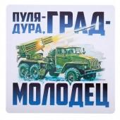 """Наклейка на авто """"Танковые войска"""""""