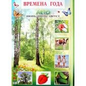 """Плакат """"Лето"""" PL-18586"""