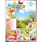 """Плакат """"Весна"""" PL-18576"""