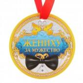 "Медаль ""Жениху за мужество"""