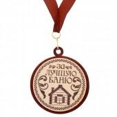 """Медаль для банщика """"За лучшую баню"""""""